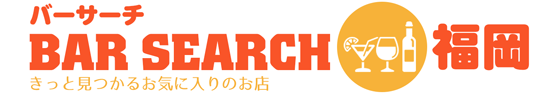 Bar Search福岡
