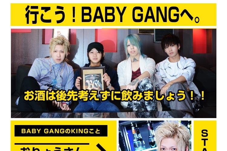 BABY GANG企画1