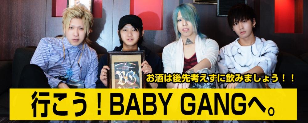 BABY GANG企画