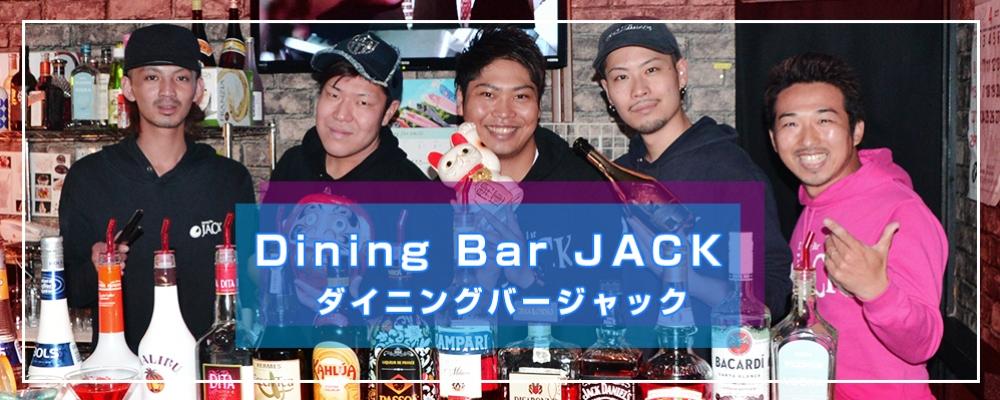 Dining Bar JACK企画