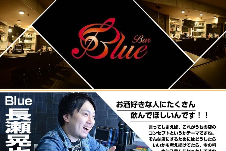 Blue企画1