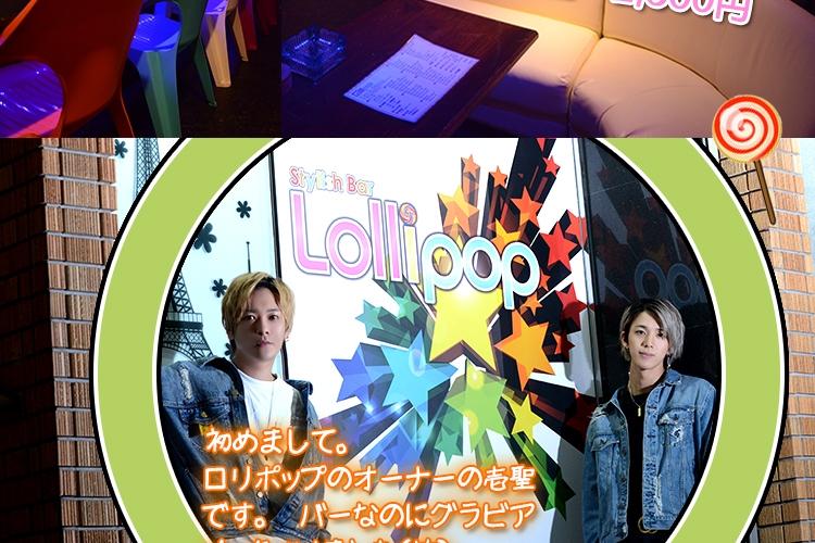 Lollipop企画3
