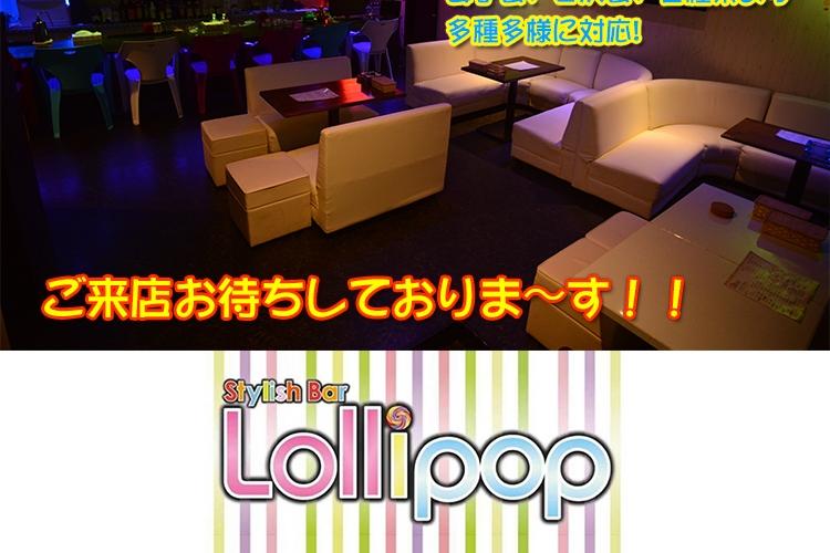 Lollipop企画7