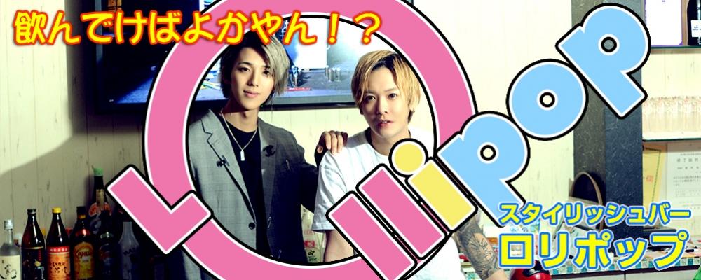 Lollipop企画