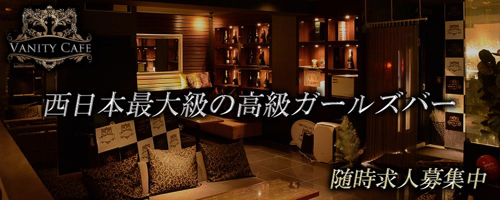VANITY CAFE(バニティカフェ)